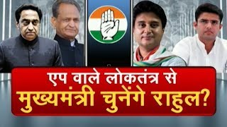 Debate: MP and Rajasthan chose Congress to rule and Rahul Gandhi to choose Chief Ministers - ZEENEWS