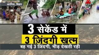 Watch : 3 lives ended within seconds in Bihar's Araria | 3 सेकंड में बाढ़ ने छीन ली 3 ज़िंदगियाँ - ZEENEWS