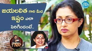 జయలలిత గారి మీద ఇష్టం ఎలా పెరిగిందంటే - Gautami || Frankly With TNR || Talking Movies With iDream - IDREAMMOVIES