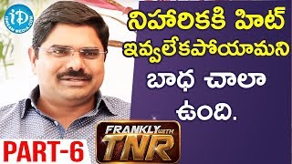 Madhura Sreedhar Reddy Exclusive Interview Part #6 | Frankly With TNR - IDREAMMOVIES