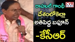 రాహుల్ గాంధీ అతిపెద్ద బఫూన్|KCR Address Press Conference at Telangana Bhavan| Full Speech | CVR News - CVRNEWSOFFICIAL