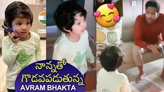 Avram Manchu Cute Words With His Dad Vishnu Manchu | #AvramBhakta - RAJSHRITELUGU