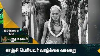 Anushathin Anugraham 19-09-2017 PuthuYugam TV Show – Episode 60