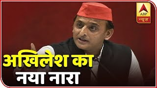 SP chief Akhilesh Yadav sends new message for party workers - ABPNEWSTV