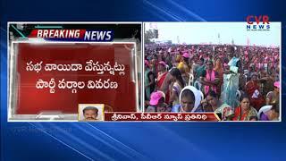 KCR Postponed Khammam Praja Ashirvada Sabha over Election Notification | CVR News - CVRNEWSOFFICIAL