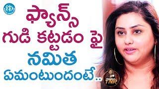 ఫ్యాన్స్ గుడి కట్టడం ఫై నమిత ఏమంటుందంటే - Namitha & Veera || Frankly With TNR || Talking Movies - IDREAMMOVIES
