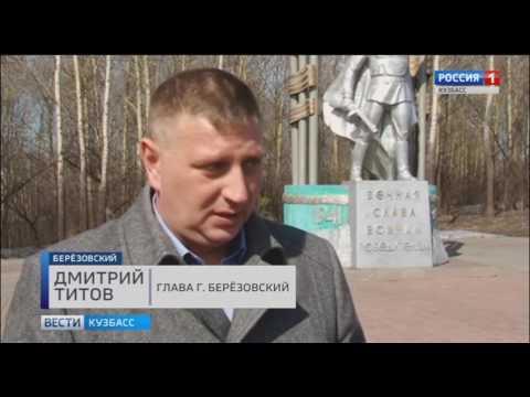 В Берёзовском обсудили развитие моногородов