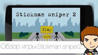 Обзор игры Stickman sniper 2