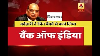 Know how Rotomac Director Vikram Kothari's executed the scam - ABPNEWSTV