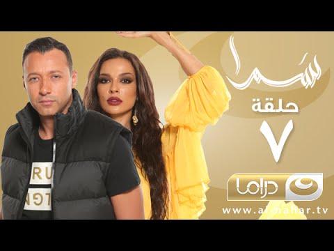 Episode 7  - Samra Series   الحلقة السابعة - مسلسل سمرا - عرب توداي