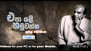 Epa Yali Hamuwanna - Sunil Edirisinghe 