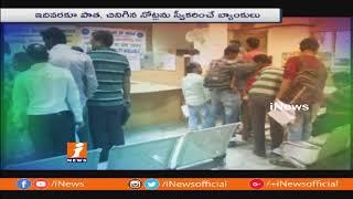 2వేల నోట్లు చినిగితే ఎం చేయాలన్న నిభందనలు ఇవ్వని RBI | iNews - INEWS