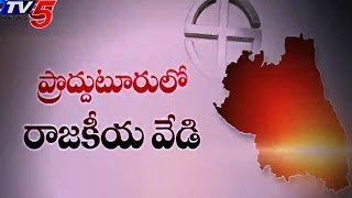 Proddatur Political heat raises - TV5NEWSCHANNEL
