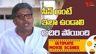 సీన్ అంటే ఇలా ఉండాలి.. అదిరిపోయింది... | Ultimate Movie Scenes | TeluguOne - TELUGUONE