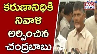 AP CM Chandrababu Naidu Pays Condolences to Karunanidhi | Chennai | CVR NEWS - CVRNEWSOFFICIAL