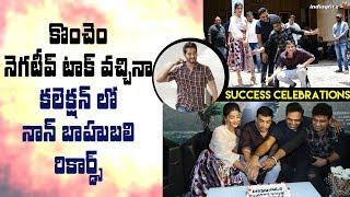 Maharshi setting Non Baahubali records: Team || Maharshi Success Celebrations || Mahesh Babu - IGTELUGU