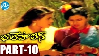 Bhale Police Full Movie Part 10 || Ali, Ritu Shilpa || N V Krishna || Guna Singh - IDREAMMOVIES