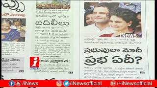 Top Headlines From Today News Papers News Watch (06-02-2018)   iNews - INEWS