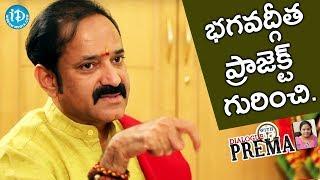 LV Gangadara Sastry About Bhagavad Gita Project || Dialogue With Prema - IDREAMMOVIES