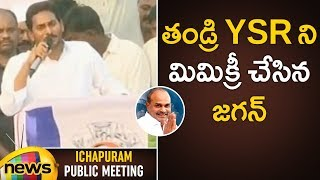 Ys Jagan Immitates his Father in Ichchapuram Public Meeting | Srikakulam | AP Politics | Mango News - MANGONEWS