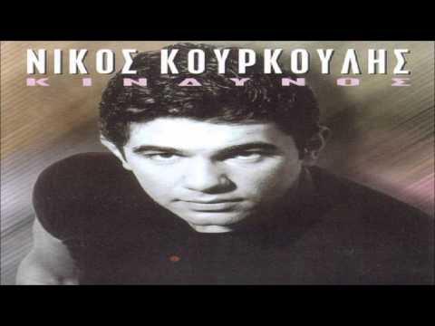 Μελαγχολικά μου μάτια - Νίκος Κουρκούλης