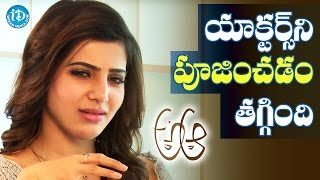 Star Worshiping Is Reducing Nowadays - Samantha || #Brahmotsavam || Talking Movies with iDream - IDREAMMOVIES