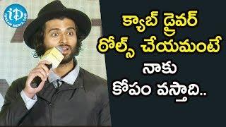 క్యాబ్ డ్రైవర్ రోల్స్ చేయమంటే నాకు కోపం వస్తాది -  Vijay Devarakonda || iDream Movies - IDREAMMOVIES