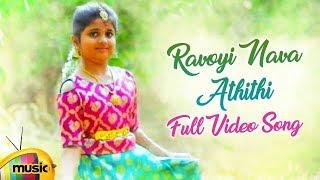 Ugadi 2018 Special Song | Ravoy Nava Athithi Full Video Song | Latest Telugu Songs | Mango Music - MANGOMUSIC
