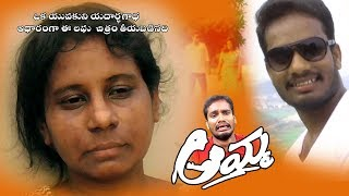 Amma Telugu Short Film | Message Oriented Heart Touching | Preetham Production - YOUTUBE