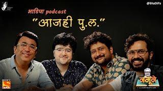 BhaDiPa Podcast: Aajhe PuLa - Jitendra Joshi, Pushkar Shrotri, Nipun Dharmadhikari, Sarang Sathaye - SABTV