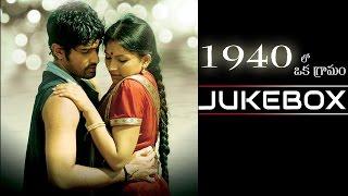 1940 Lo Oka Gramam Telugu Movie Songs Jukebox || Baladitya, Sri Ramya - ADITYAMUSIC
