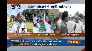 Srijan Scam: Political Leaders react to Mahesh Mandal's death - INDIATV
