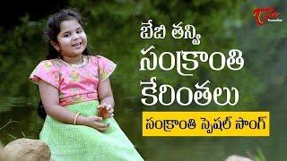 Sankranthi Song 2020 | Sankranthi Kerinthalu | Fun Bucket Juniors Tanvi | TeluguOne - TELUGUONE