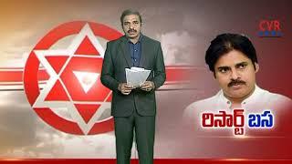 పవన్ ఆమరణ నిరహార దీక్ష | Pawan Kalyan Ready For Hunger Strike For Uddanam Kidney Victims | CVR News - CVRNEWSOFFICIAL