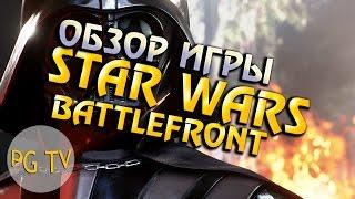 PG TV | Обзоры - Star Wars: Battlefront 2015 / 3 - EA (Да пребудет с вами сила!)