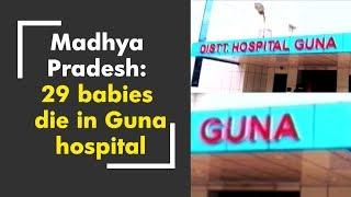 Madhya Pradesh: 29 babies die in Guna hospital due to medical negligence - ZEENEWS