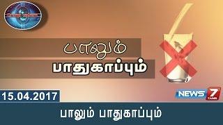 Ulavu Parvai 15-04-2017 News7 Tamil Program – பாலும் பாதுகாப்பும்