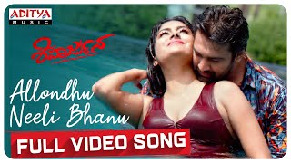 Allondhu Neeli Bhanu Full Video Song | ShivaArjun Songs |Chiranjeevi Sarja |Shivatejass| Suragkokila - ADITYAMUSIC