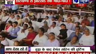 After Hooda, Jharkhand CM booed by BJP supporters in presence of PM Narendra Modi - ITVNEWSINDIA