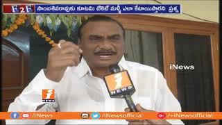Congress Vanama Venkateswara Rao Face To Face Over Kothagudem Constituency Seat Issues | iNews - INEWS