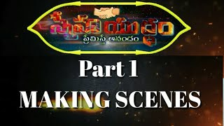 Sneha yuddham premiste anandam film | Telugu short movie making scene Part 1 of 4 - YOUTUBE