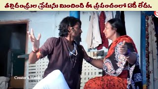 Maddhalakonda Mahesh || Emotional Telugu short film || Creators World - YOUTUBE