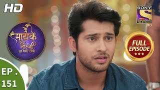 Main Maayke Chali Jaaungi Tum Dekhte Rahiyo - Ep 151 - Full Episode - 10th April, 2019 - SETINDIA