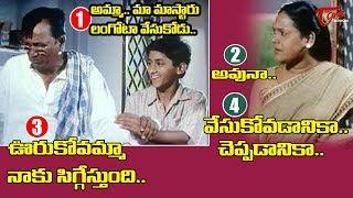 చచ్చింది గొర్రె సినిమా డైరెక్టర్ కన్నుమూత | Telugu Movie Comedy Scenes | TeluguOne - TELUGUONE