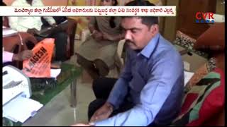 ACB Raids on Department of Animal Husbandry officer Yellanna Residence | Nirmal | CVR News - CVRNEWSOFFICIAL