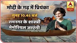Priyanka Gandhi to end Ganga Yatra, sound poll bugle in PM Modi's turf Varanasi - ABPNEWSTV
