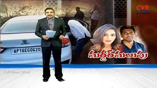 మర్డర్ మలుపు : New Twist in Chigurupati Jayaram Assassination Case | CVR News - CVRNEWSOFFICIAL