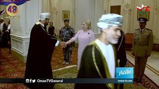 السيد فهد بن محمود آل سعيد يقيم مأدبة غداء على شرف دولة فيوريكا دانسيلا رئيسة وزراء #رومانيا