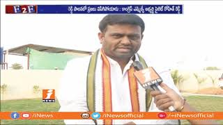 Congress Pilot Rohit Reddy Face To Face Over Election Campaign In Tandur Consistency | iNews - INEWS