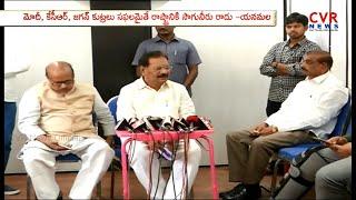 TDP Ministers Yanama Rama Krishnudu, Nakka Anand Babu Fire on YS Jagan, PM Modi | CVR News - CVRNEWSOFFICIAL